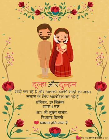 Wedding Invitation Card With Name Editing In Hindi